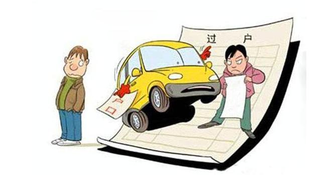 卖车之后没办理过户手续,对买卖双方来说有什么后果吗